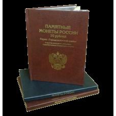 Альбом-книга для хранения 10-рублевых стальных с гальванопокрытием монет, в том числе серии: «Города воинской славы».