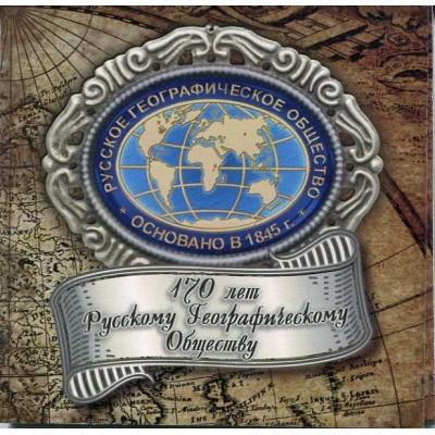 Памятная монета 5 рублей 2015 года   170 лет русскому географическому обществу в холдере