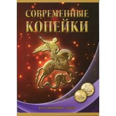 Альбом-планшет под современные копейки с 1997 по 2025 гг. (10 и 50 копеек)