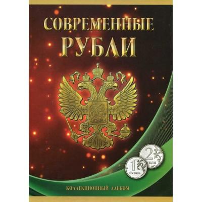 Альбом-планшет под современные рубли с 1997 по 2023 гг. на два монетных двора (1 и 2 рубля)