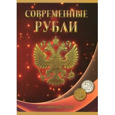 Альбом-планшет под современные рубли с 1997 по 2024 гг. на два монетных двора (5 и 10 рублей)