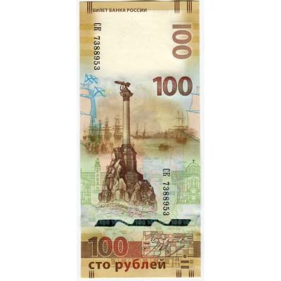 100 рублей 2015 года с изображением Крыма. Серия СК