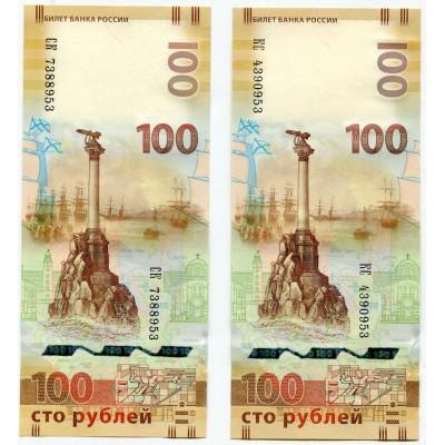 100 рублей 2015 года с изображением Крыма 2 банкноты, Серии КС и СК. три последние цифры одинаковые