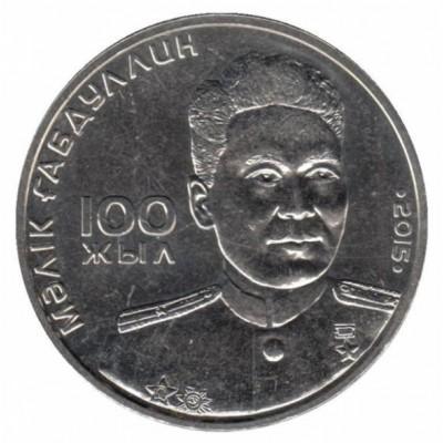 100 лет со дня рождения Малика Габдуллина. Монета 50 тенге 2015 года. Казахстан