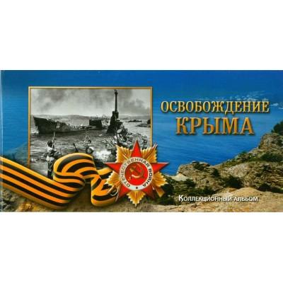 Альбом под 5-ти рублевые монеты