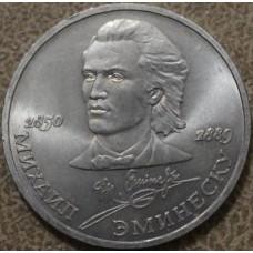 Эминеску.  1 рубль 1989 года (XF)