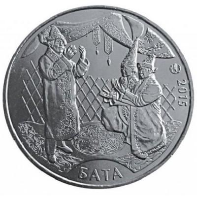 Бата. 50 тенге 2015 год. Казахстан