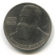 Энгельс. 1 рубль 1985 года