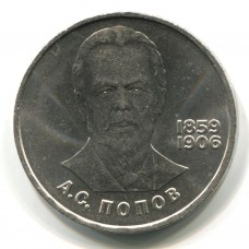Попов А.С. 1 рубль 1984 года (XF)