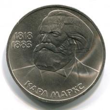 Карл Маркс. 1 рубль 1983 года