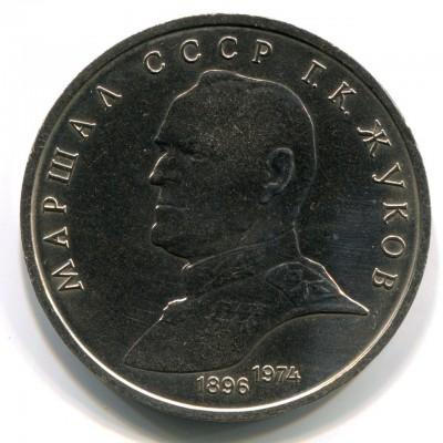 Жуков. 1 рубль 1990 года  (XF)