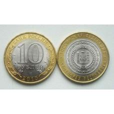 Чеченская республика. 10 рублей 2010 года. СПМД  (UNC)