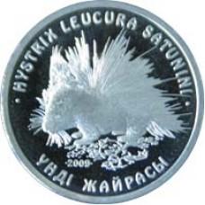 Дикобраз. Монета 50 тенге 2009 года. Казахстан