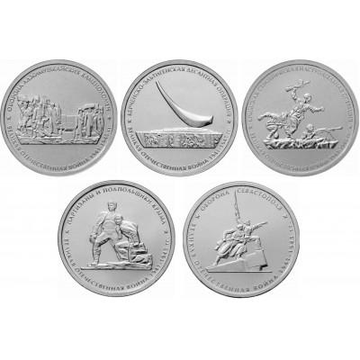Набор монет 5 рублей 2015 года. Освобождение Крыма. (UNC)