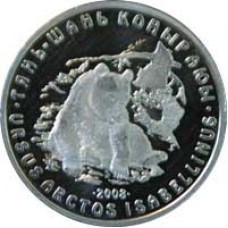 Тянь-шаньский бурый медведь. Монета 50 тенге 2008 года. Казахстан