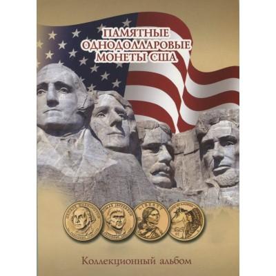 Памятные однодолларовые монеты США. Коллекционный альбом