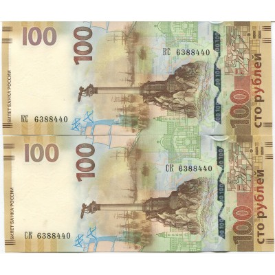 100 рублей 2015 года с изображением Крыма 2 банкноты, Серии КС и СК. ВСЕ ЦИФРЫ ОДИНАКОВЫЕ