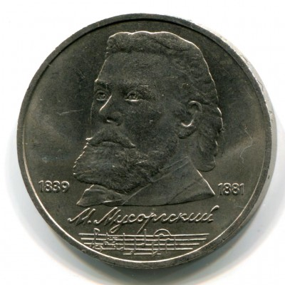 Мусоргский.  1 рубль 1989 года (XF)