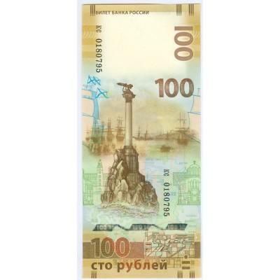 100 рублей 2015 года с изображением Крыма. Серия кс (маленькие). Из банковской пачки