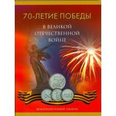 18 памятных монет  5 рублей серии 70 лет Победы в ВОВ в альбоме (вариант №12)