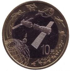 Аэрокосмические достижения. 10 юаней 2015 года. Китай (UNC)