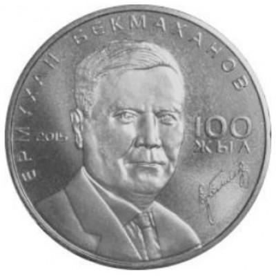 100 лет Е. Бекмаханову. Монета 50 тенге  2015 года.