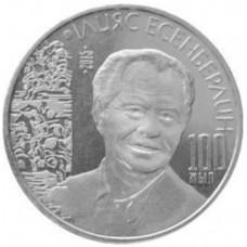 100 лет И. Есенберлину. Монета 50 тенге  2015 года.