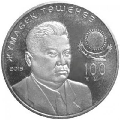 100 лет Ж. Ташеневу. Монета 50 тенге  2015 года. Казахстан