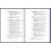 История денежного обращения России. В 2-х томах. Бокарев, Кучкин, Степанов