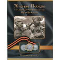 26 памятных монет, посвященных  70-летию Победы в ВОВ 1941-1945 гг. в альбоме  (Вариант №18 )