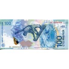 100 рублей СОЧИ 2014 серия АА  номер 0098900 (радар)