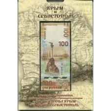 Набор памятных монет 10 и 5 рублей, посвященных Крыму и Севастополю + 100 рублей 2015 года с изображением Крыма (9 монет+банкнота)