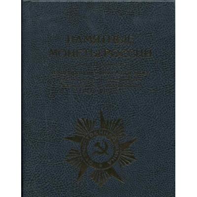 26 памятных монет, посвященных  70-летию Победы в ВОВ 1941-1945 гг. в альбоме-книге  (Вариант №3 )