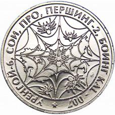 """Жетон-монета """"Империя зла"""". Пик Холодной войны"""", нейзильбер. ММД"""