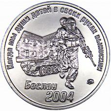 """Жетон-монета """"Рота ЧК ГРУ """"Волкодавы"""""""", нейзильбер. ММД"""