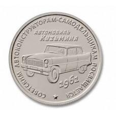 "Жетон-монета ""Автомобиль Кузьмина"", нейзильбер. 2016 года. ММД (UNC)"