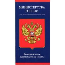 Коллекционный альбом - 200-летие образования в России министерств