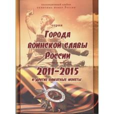 Коллекционный альбом - серия Города Воинской Славы России 2011-2015 и другие памятные монеты