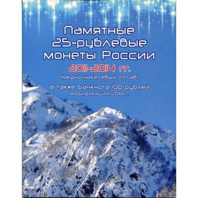 Альбом - для 4-х памятных 25-рублевых монет и банкноты 100 рублей. Олимпиада 2014 года.