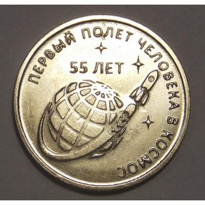55 лет первому полету человека в космос. 1 рубль 2016 года. Приднестровье