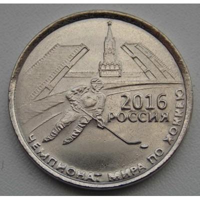 ЧЕМПИОНАТ МИРА ПО ХОККЕЮ. 1 рубль 2016 года. Приднестровье