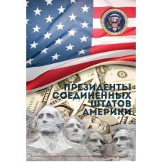 39 однодолларовых монет США серии «Президенты США» в капсульном подарочном альбоме