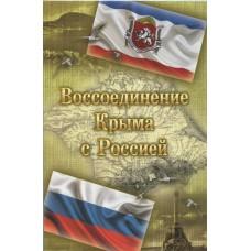 Коллекционный альбом - Воссоединение Крыма с Россией