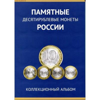 Коллекционный альбом - памятные десятирублевые монеты России. Без монетных дворов