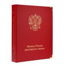 Альбом для монет России регулярного чекана с 1992 года