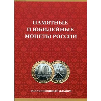 Коллекционный альбом - памятные десятирублевые монеты России. Без монетных дворов (120 ячеек)