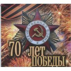 Альбом-холдер - Биметаллические памятные монеты. 2015 год. 70 лет Победы советского народа в ВОВ 1941-1945 г.г.