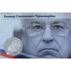 В.С. Черномырдин, 75-летие со дня рождения. 2 рубля 2013 года. Пруф в капсуле, в блистере. Ag925