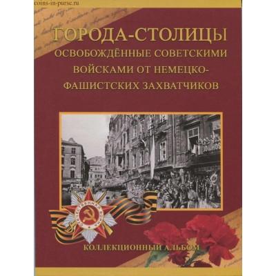 Альбом для 5-рублевых монет серии: