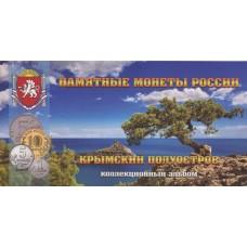Набор памятных монет России - Крымский полуостров (9 монет + 100 рублей 2015 года)